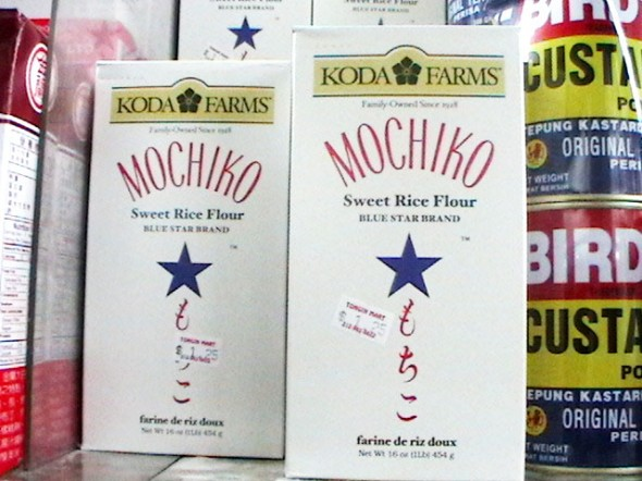 Mochiko powder (sweet rice flour)