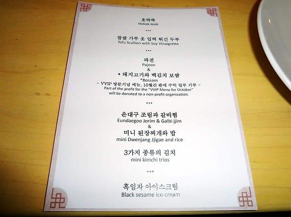 danji menu