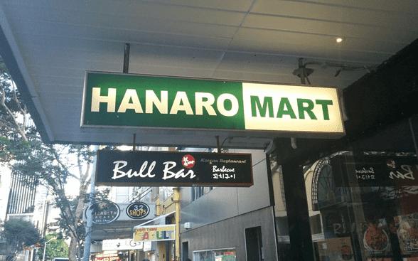 Hanaro mart in Hanaro Mart 92-126 Elizabeth St Brisbane CBD 4000 Australia