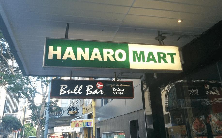 Awe Inspiring Hanaro Mart Korean Grocery Store In Brisbane Cbd Download Free Architecture Designs Sospemadebymaigaardcom
