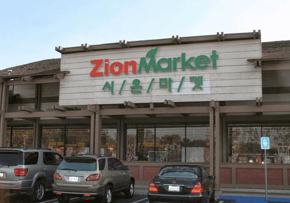 Zion Market in Irvine CA USA