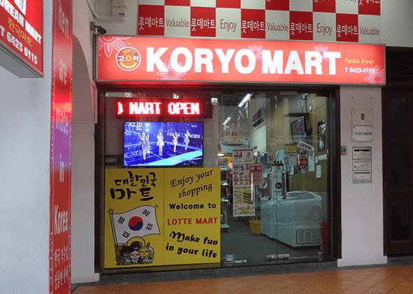 Lotte Mart Korean grocery store in Lotte Mart by Koryo 186 Telok Ayer Street Singapore 068632 Singapore,
