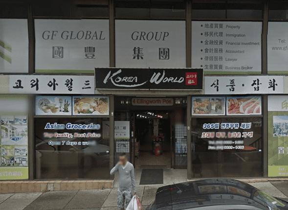 Korean World grocery store in Austarlia