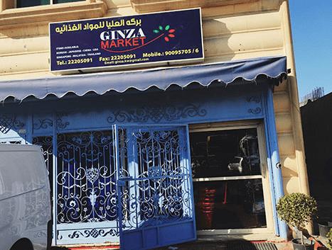 Ginza Market in Ginza Market Block C, 81 St. Shuwaikh 00965 Kuwait